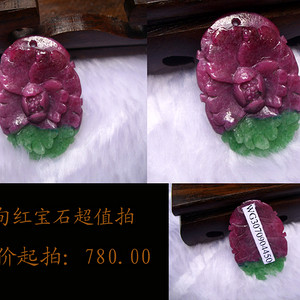 书香超值价拍*缅甸红宝石挂件
