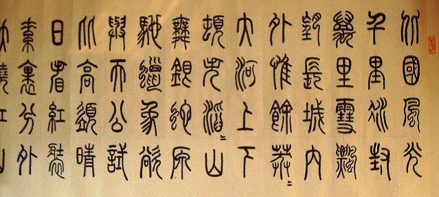 价起拍八尺对开篆书书法