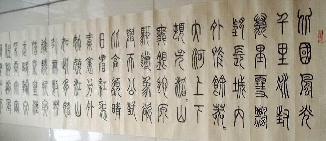 八尺长卷篆书书法 沁园春雪