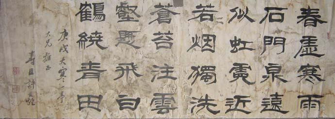 书法横幅图片