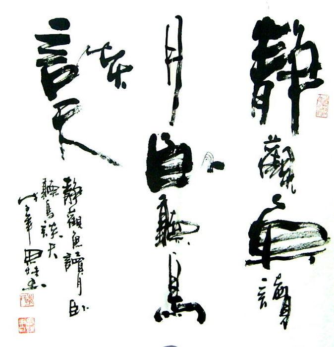 〔名家〕·书法·李思桂书法四尺斗方精品3图片