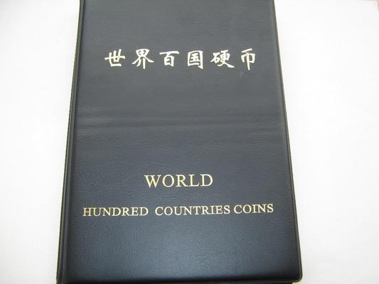 低价起拍100种不同国家和地区硬币册带国名和国旗图1高清图片