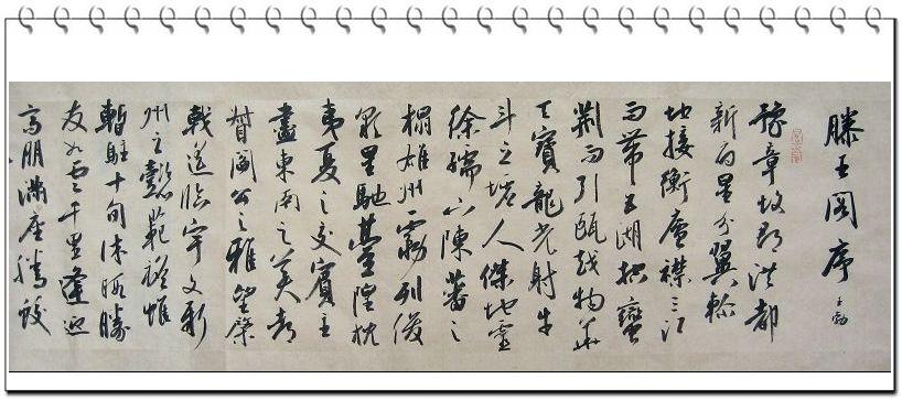滕王阁序书法欣赏 滕王阁序原文书法 您还没有登录; 第七届中国钢笔