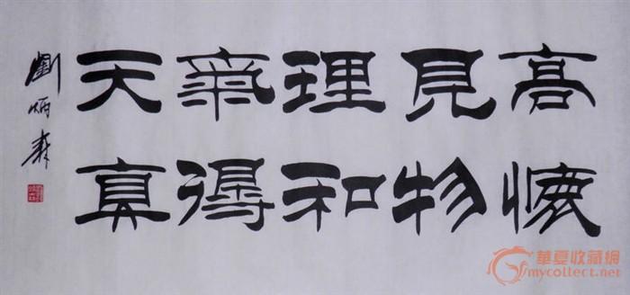 刘炳森书法_刘炳森书法拍卖_竞价_价格_交易_字画拍卖
