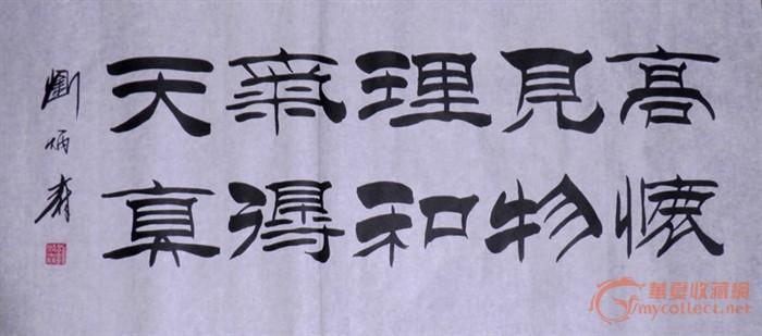 刘炳森书法