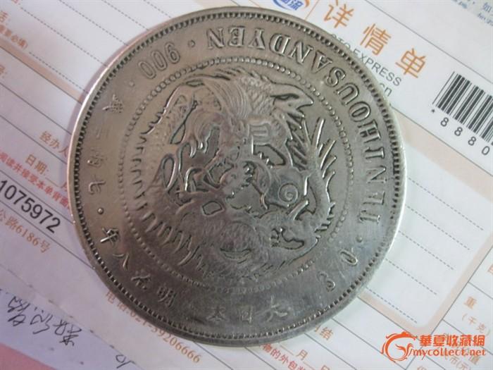 小日本明治八年十万元铂金大银币