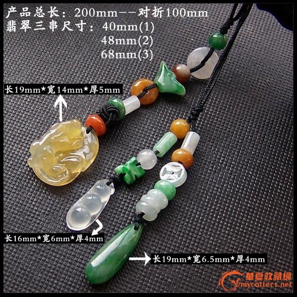 【晶晶】福禄寿喜:精品翡翠手机链,包链,腰链等