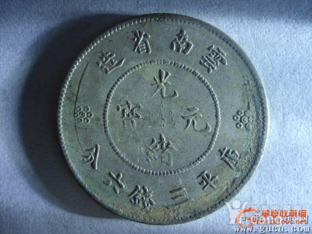 云南光绪元宝库平三钱六分银元