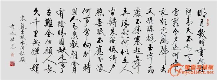 行书横幅-苏轼.水调歌头.明月几时有-2012-0421-15图片