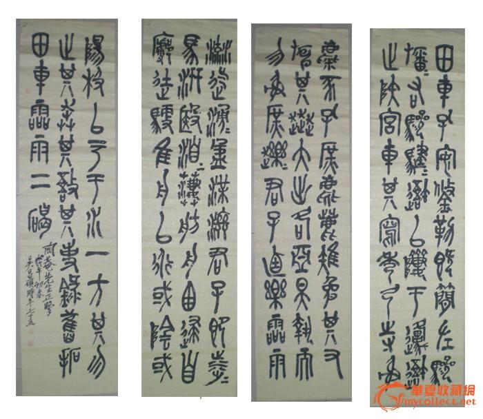 吴昌硕款书法《篆书临石鼓文》四条屏
