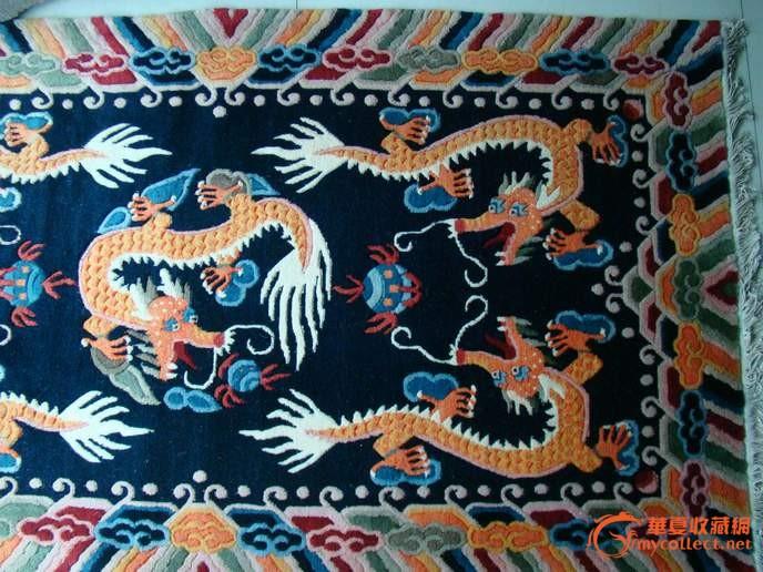 【精】纯羊毛海水五彩龙纹地毯,上世纪中晚期西藏区传统手工仿制,很适合收藏和实用!传统地毯选料精良,分布于今天宁夏、新疆、内蒙一带的长绒羊毛才可以织作地毯,也就是我们今天所说的古董地毯宁夏毯、新疆毯、包头毯、榆林毯。 这件羊毛纤维均匀、手感柔软,织出的毛毯踏上去极富弹性,且愈用愈熟,感觉愈佳,堪称收藏佳品!