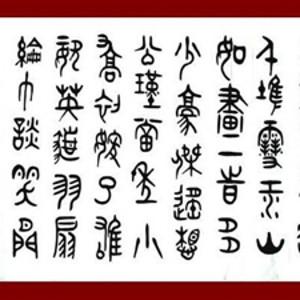 1062 马海波书法作品八尺横苏轼词赤壁怀古