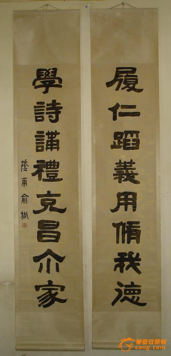 【俞樾】隶书 书法对联图片