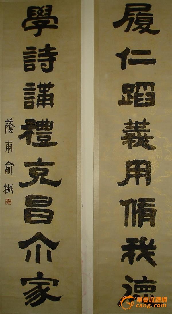 【俞樾】隶书 书法对联 立轴图片