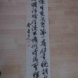 小日本明治维新重臣 两任首相 山县有朋 自写诗书法