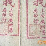 【民国】足本铅印――绣像水浒傅演义
