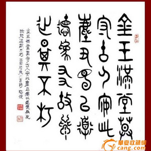 A1211  海波大篆书法三国。嵇慷《六言诗》
