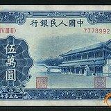 第一版人民币伍