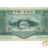 第二版人民币 一