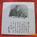 文革瓷板:中国制造款老毛亲笔题词