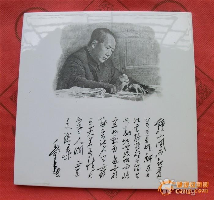 文革瓷板:中国造款老毛亲笔词