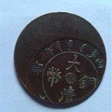 错版币铜元