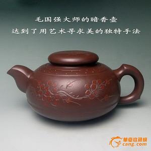 台湾回流壶.研究员级别高工毛国强传世名作 暗香壶