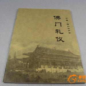 【免费结缘!功德无量!】编号1009