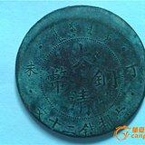 户部造大清铜币丁未二十文偏打趣味币铜元,