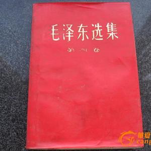 【老书籍毛泽东选集第四卷】编号1354