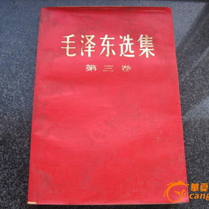 【老书籍*选集第三卷】编号1355