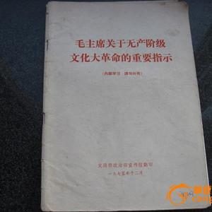 【老书籍*关于无产阶级】编号1360