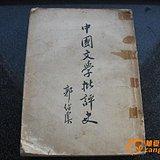 【老书籍中国文