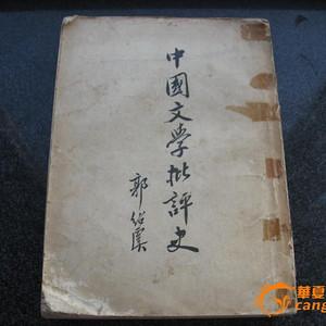 【老书籍中国文学批评史】编号1362