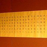 《归去来兮辞》 2.06米精品小楷长卷   好字画