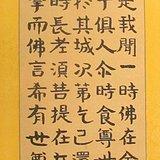 【泰山金刚经】钟济权书法-好字画