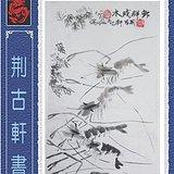 荆古轩尹峰水墨画原创(虾趣戏水)  好字画
