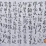 """草书横幅""""好字画"""""""
