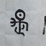 """篆书横幅""""好字画"""""""