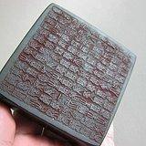 绿冻石雕刻大印章(雕有144个字)