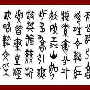 海波大篆书法八尺*《沁园春  183 雪》