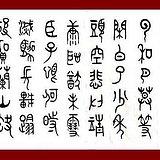 海波大篆书法八