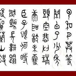 海波大篆书法八尺横幅岳飞《满江红  183 怒发冲冠》