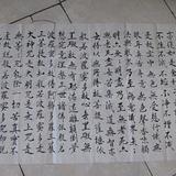 中书协会员安徽书法家协会理事王斌~书法~多心经