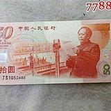 挺品建国钞一张