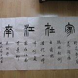 四尺整张书法。北京书法家苏士澍作品。