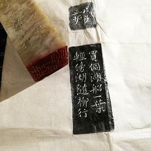 """篆刻作品 """"空谷清音"""" - 巴林云水冻石"""