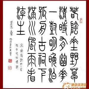 海波小篆书法作品 四尺斗方 宋  183 苏舜钦 《淮中晚泊犊头》