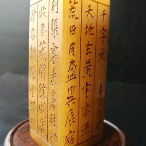 民国,朱光作寿山黄荔枝冻石(田黄级)四面书法雕(千字文)闲章