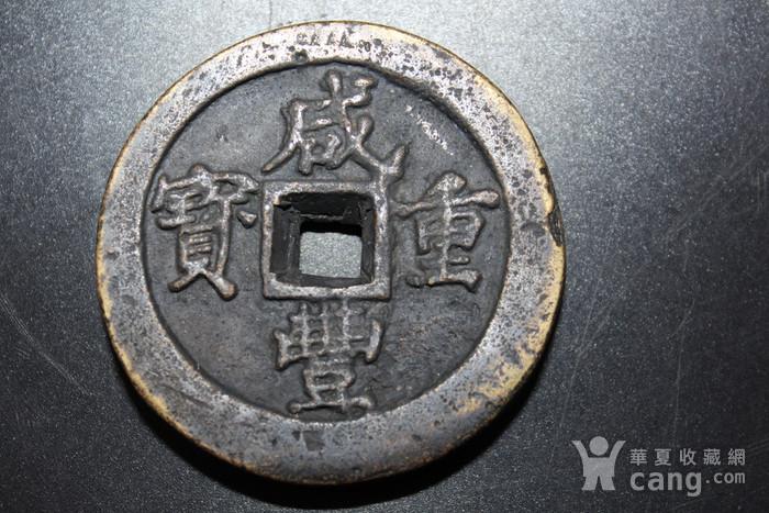清代-咸丰重宝母钱一枚